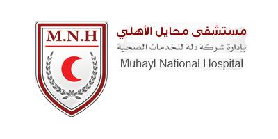 Muhayl National Hospital